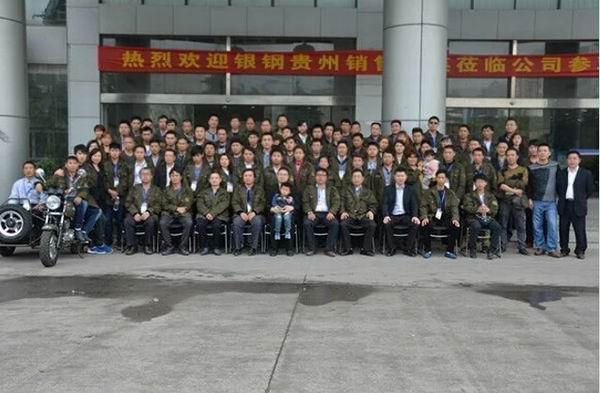 创新聚势共飞扬2015银钢摩托经销商会(贵州站)