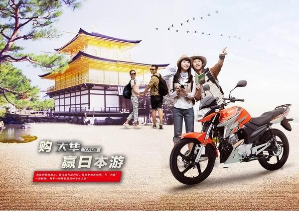 购雅马哈天隼日本游第五、六周获奖名单揭晓!