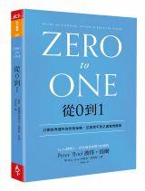 最棒的创业思维书:《从0到1》