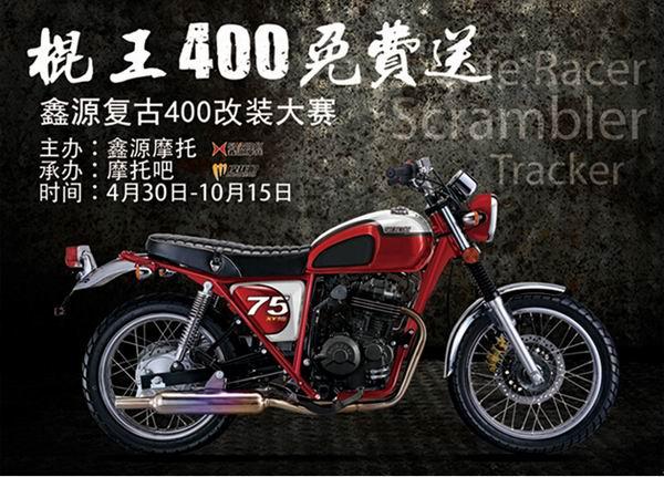鑫源�凸�400改�b大�正式���