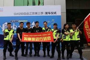 GW250自由之旅 第三季再�⒄鞒�(1)