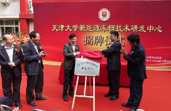 天津大学成立新能源车辆技术研发中心