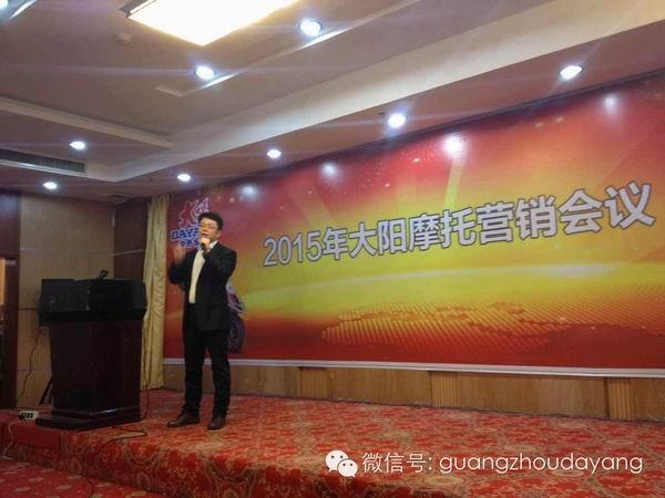 2015年大阳摩托营销株洲会议