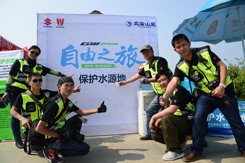 【自由之旅首站聚会】会师丹江口,保护水源地