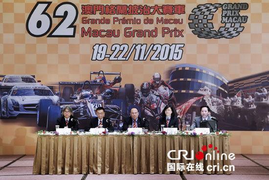 第62届澳门格兰披治大赛车11月举行