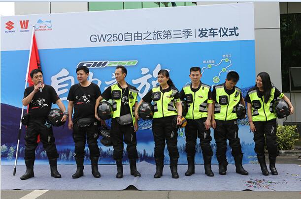 GW250自由之旅开启万里征程