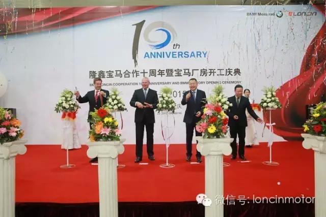 隆鑫宝马合作十周年&宝马工厂开工庆典举行