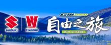"""豪爵铃木自由之旅第三季""""穿行林海雪原"""""""
