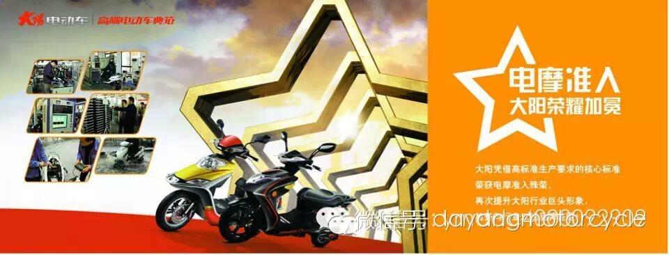 大阳电动摩托车获得准入