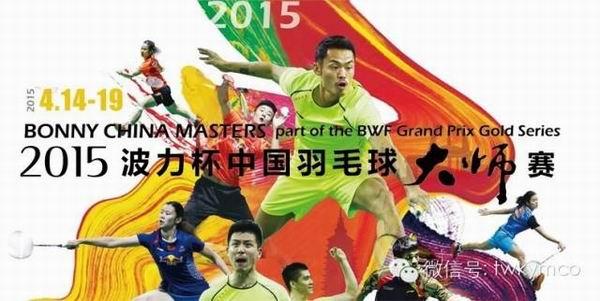 光阳助阵2015年波力杯中国羽毛球大师赛(常州)