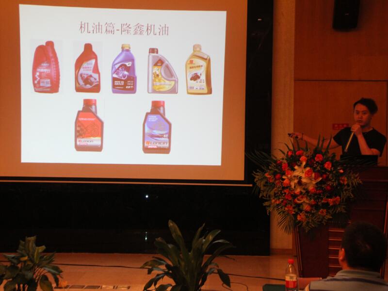 隆鑫摩托2015年新品上市暨重庆区域营销会议