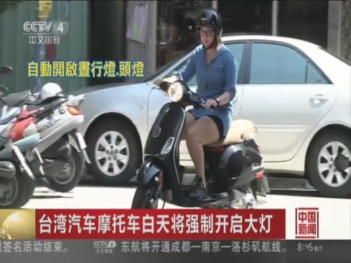 台湾汽车摩托车白天将强制开启大灯
