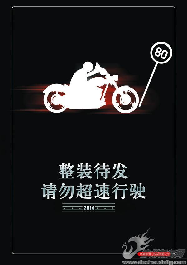 摩托车交通安全海报:四个勿忘!