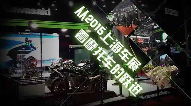 从2015上海车展看进口摩托车的跃进(前篇)