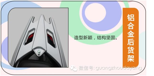 大阳悦颖DY150-27A/DY125-3A新品解析(三)