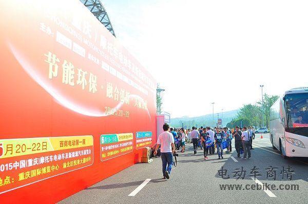2015中国(重庆)摩托车、电动车展览会启幕