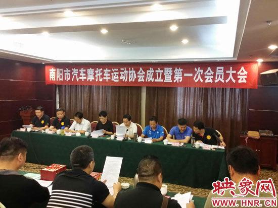 南阳市汽车摩托车运动协会成立