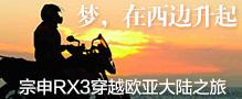 宗申RX3穿越欧亚大陆之旅