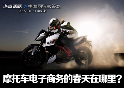 摩托车电子商务的春天在哪里?
