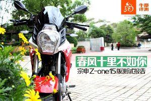 宗申2015'ZS150-48A 春风十里不如你 宗申Z-one15版测试报告