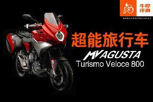 Turismo Veloce 800超能旅行车 MV Agusta Turismo Veloce 800(43张)