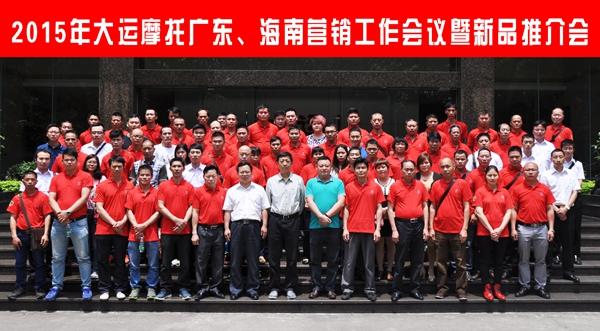 大运摩托在广州大运厂区召开2015年经销商会议