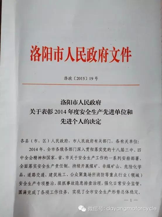 """北易公司荣获""""2014年度安全生产先进单位""""荣誉"""