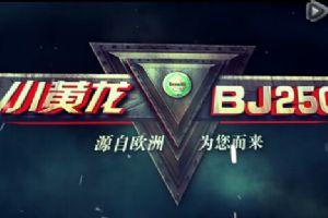 小黄龙BJ250-15上市广告片
