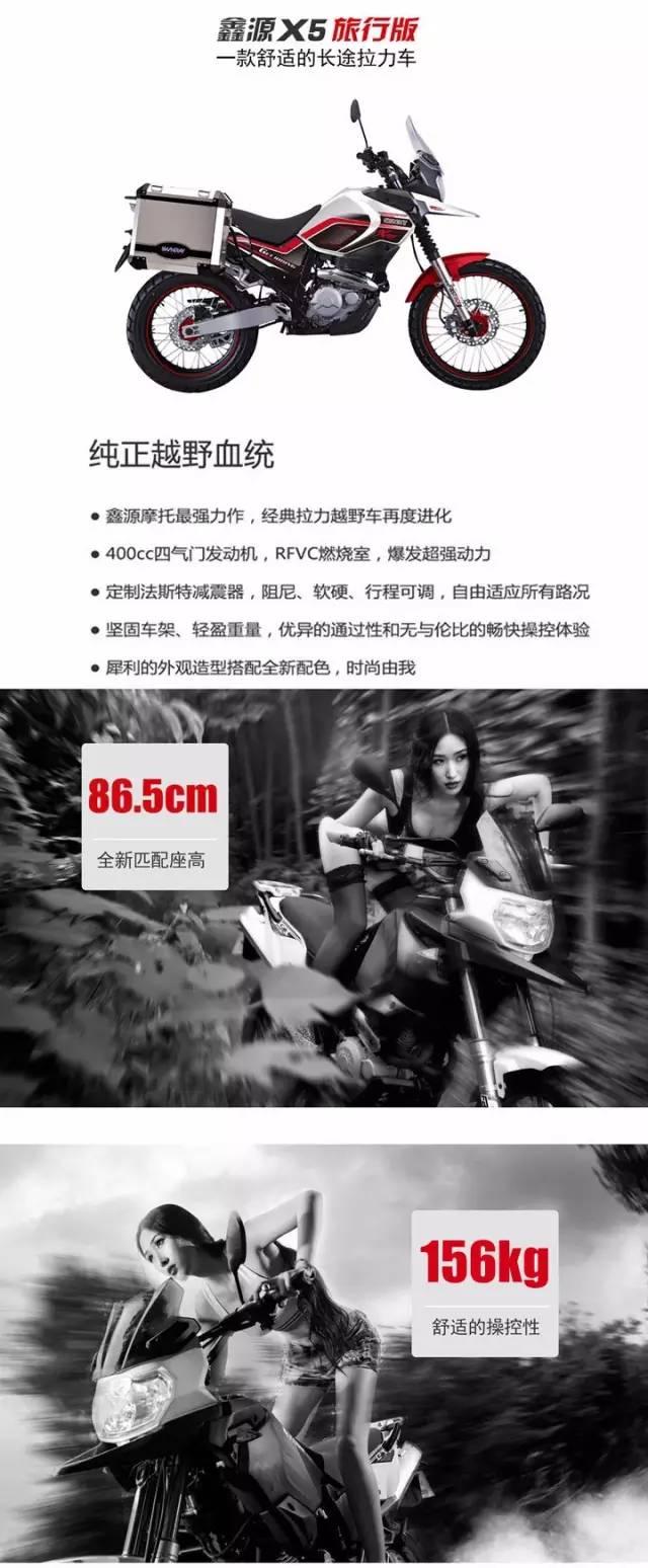 摩旅之魂不灭,鑫源X5旅行版全新上市