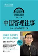 《中国管理往事》――品味历史经典,传承管理智慧