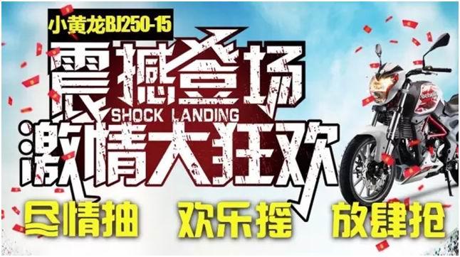 小黄龙250登陆钱江开启微信营销新模式