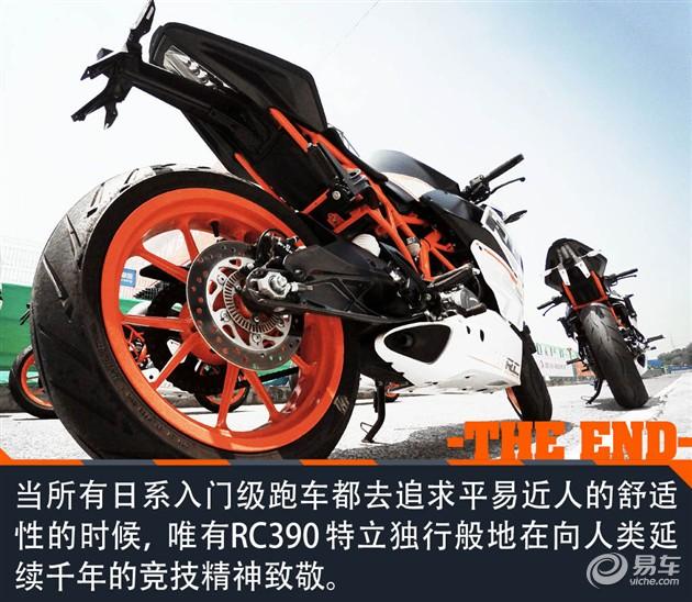 """""""两轮的86""""赛道试驾KTMRC390摩托跑车"""