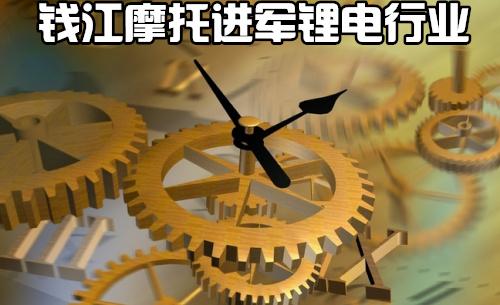 钱江摩托进军锂电行业