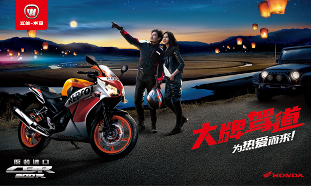 �道�髌�大牌�L范五羊-本田CBR300R