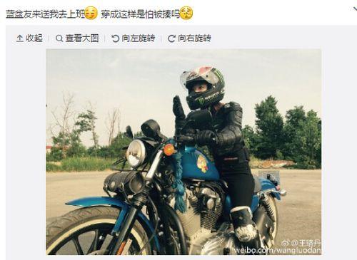 王珞丹骑摩托车引网友调侃