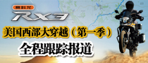 宗申RX3西部大穿越活动