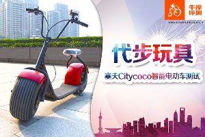 代步玩具 塞夫Citycoco 智能电动车测试
