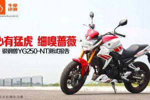兽YG250-NT心有猛虎 细嗅蔷薇 银钢兽YG250-NT测试报告(28张)