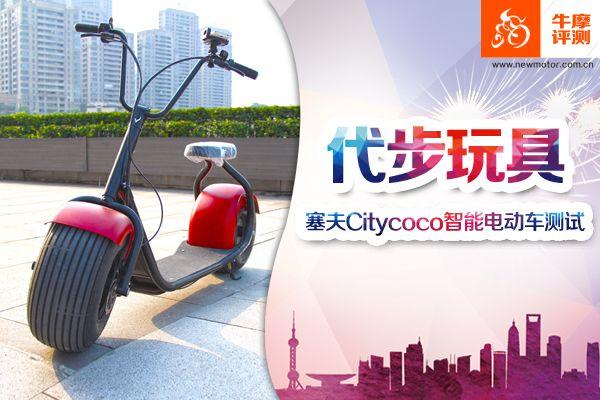 代步玩具塞夫Citycoco智能电动车测试