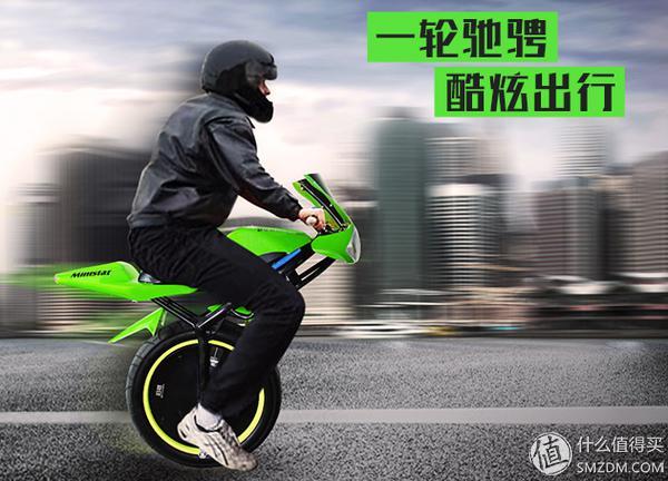 回头率100%的通勤工具:冠格酷摩G-7独轮电动摩托车