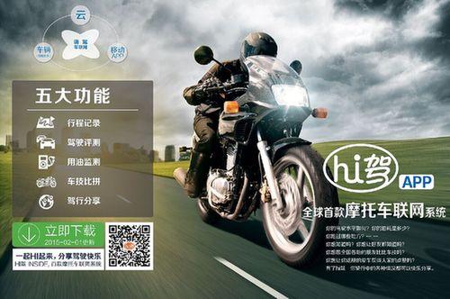 """摩托车联网第一人,""""嗨驾""""来袭"""