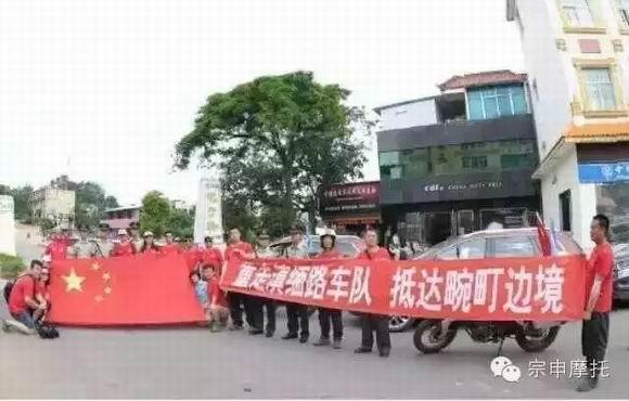 用宗申车轮重现抗战历史车队抵达中缅边境畹町桥