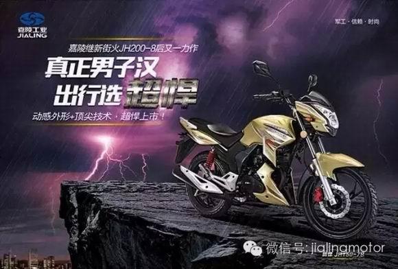 """""""激情驾驭,体验时尚新气息""""嘉陵JH150-7B超悍正式上市!"""