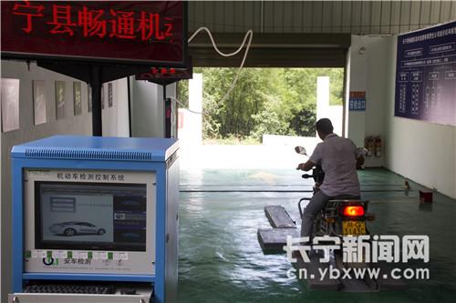 8月3日摩托车可以在长宁年检了