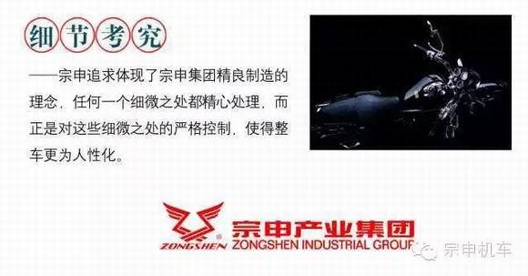 近距离观赏邓宗全的宗申追求ZS125-50