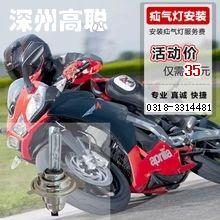 摩托车 氙气灯 维修保养 安装工时费
