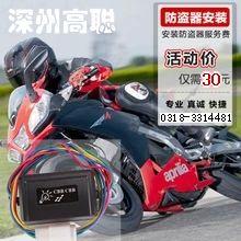 摩托车 防盗器 维修保养 安装工时费