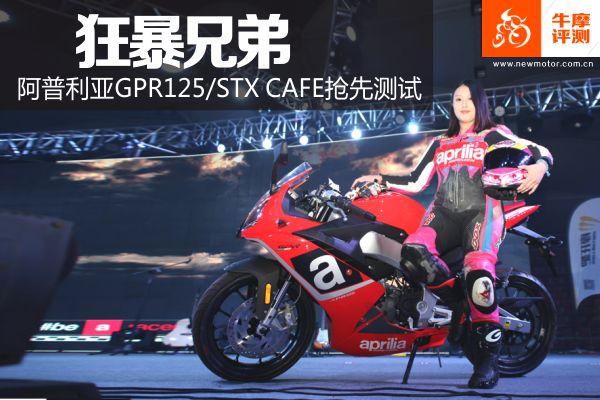 阿普利��GPR/STXCAFE��先�y�