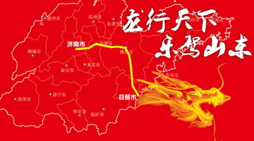 2015龙行天下,乐驾山东—BK2日照骑行季激情邀约!