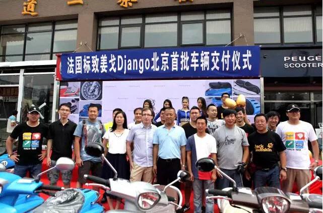 标致姜戈Django北京首批车交付仪式